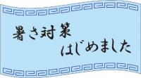 写真1_m.jpg